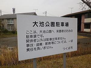 筑波山,観光,ロープーウェイ
